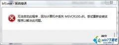 win10系统提示msvcr100.dll丢失的