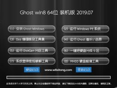 雨木风林Ghost Win8.1 64位 装机版