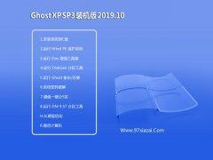 雨木风林 GHOST XP SP3装机无忧版