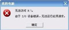 """番茄花园传授win10系统插入U盘出现提示""""i/o设备错误""""的教程"""