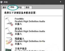 怎么恢复win10系统笔记本扬声器有杂音的技巧