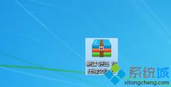 主编详解win10系统不能打开此文件