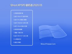 雨木风林 WinXP 优化装机版 v2020.