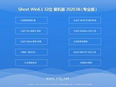雨木风林Ghost Win8.1 32位 修正装