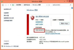 win7系统升级失败显示错误80240016