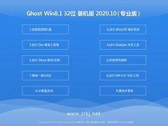 雨木风林Win8.1 万能装机版 2020.10(32位)
