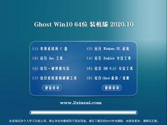 雨木风林Ghost Win10 64位 多驱动装机版 2020.10