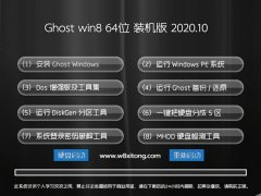 雨木风林Windows8.1 2020.10 64位 修正中秋国庆版