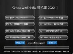 雨木风林Windows8.1 2020.11 64位 电脑城装机版