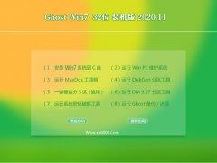 雨木风林Win7 正式装机版32位 2020.11