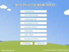 雨木风林Ghost Win10 32位 多驱动装机版 2020.12